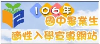 106國中畢業生適性輔導